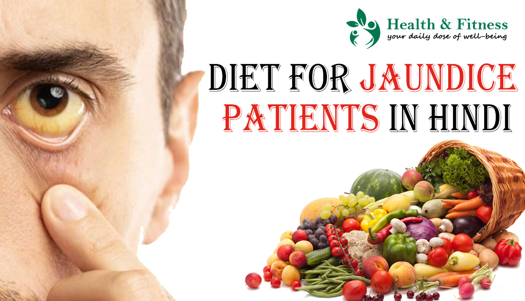 Diet for Jaundice Patients along with Jaundice Diet Chart in Hindi